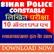 Bihar Police Exam Papers in Hindi for Practice by TanyashiApps