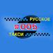 Русское такси водитель by GTC Soft