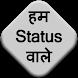 Status like alltype