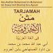 Terjemah Matan Aj-Jurumiyah by deni sahrudin
