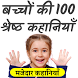 Bachon Ki Kahaniyan in Hindi by fullfunapps