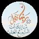 واتس اب صور اسلامية by Dev Access