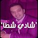 ميكروتك العرب | شادي شطا