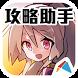 梅露可物語 攻略助手 by 魔方app
