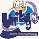 UNILAG Radio by Wisdom Gate