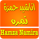 Hamza Namira - حمزة نمرة by rightapps