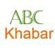ABC Khabar Azamgarh by Zeyden IT Solutions
