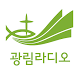 광림라디오 by ZRoad Korea