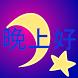 晚上好 v2 by thanki