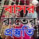 বাসর রাতের প্রস্তুতি by bangla-apps
