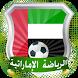 أخبار منتخب ودوري الإمارات by abdenbi azizi