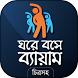 ব্যায়াম - physical exercise by Green App Studio