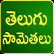 Telugu Samethalu (Telugu) by Telugu Apps World