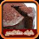 حلويات سريعة التحضير by DevAppVassal