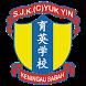 SJKC YUK YIN KENINGAU by KEDIOS BERHAD