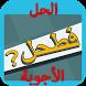 حل لعبة فطحل العرب by David Sang
