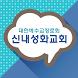 신내성화교회 by 애니라인(주)