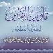 تأويل الأمين للقرآن العظيم by Amin-sheikho.com