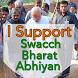 ISupport Swachh Bharat Abhiyan by priti patel