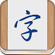 Learn Chinese Characters -WCC by Gigabud