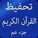 تحفيظ القران الكريم للاطفال by elazraq mohamed