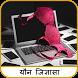 Yaun Jigyasa by Hundred nroid Apps