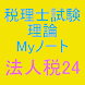 税理士試験理論Myノート法人税法24年度版 by nsmana