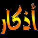 أذكار - Adkar by oulkadi abdelhamid