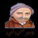 أقوال كبّور-أمثال شعبية مغربية by Dreamy appDev