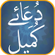 Dua e Kumail with Urdu,English Translations by FconeSolutions