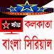 কলকাতা বাংলা সিরিয়াল by Masti Apps BD