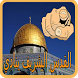 القدس الشريف ينادي