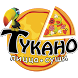 Тукано пицца суши - доставка by ru-beacon