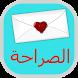 تطبيق الصراحة - Saraha by Essakhi