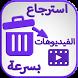 استرجاع الفيديوهات المحدوفة و القديمة by dev2k18apps