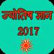 ज्योतिष ज्ञान 2017 by Experet-AE