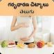 Pregnancy Tips Telugu | గర్భధారణ చిట్కాలు తెలుగు by Shree App