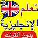 تعلم اللغة الانجليزية بالصوت by تطبيقات تعليمية عربية
