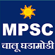 MPSC Current Affairs Challenge 2018 by Webnest Software
