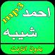 اغاني احمد شيبه بدون انترنت by Nacer.RO
