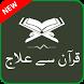 Quran se Ilaj by Mavrix Solutions