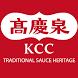 高慶泉:健康美味醬料專家