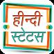 All Super Hindi Status 2017 by vishvadeveloper