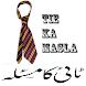 Tie Ka Masla By Huzoor Taj Al Shariah