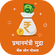 Mudra Bank Loan Yojana (हिंदी) by Indian Aadhar Collection