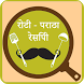 Roti-Paratha Recipe in Hindi by 2K18recipe
