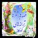 قصه ،شعر و ترانه های کودکانه by Tirazis Software