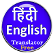 Hindi English Translation App Free by Translator App Free