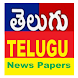 Telugu News Papers Online App by NEWS Adda