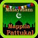 Mappila Pattukal (Songs) Malayalam by Global Appz